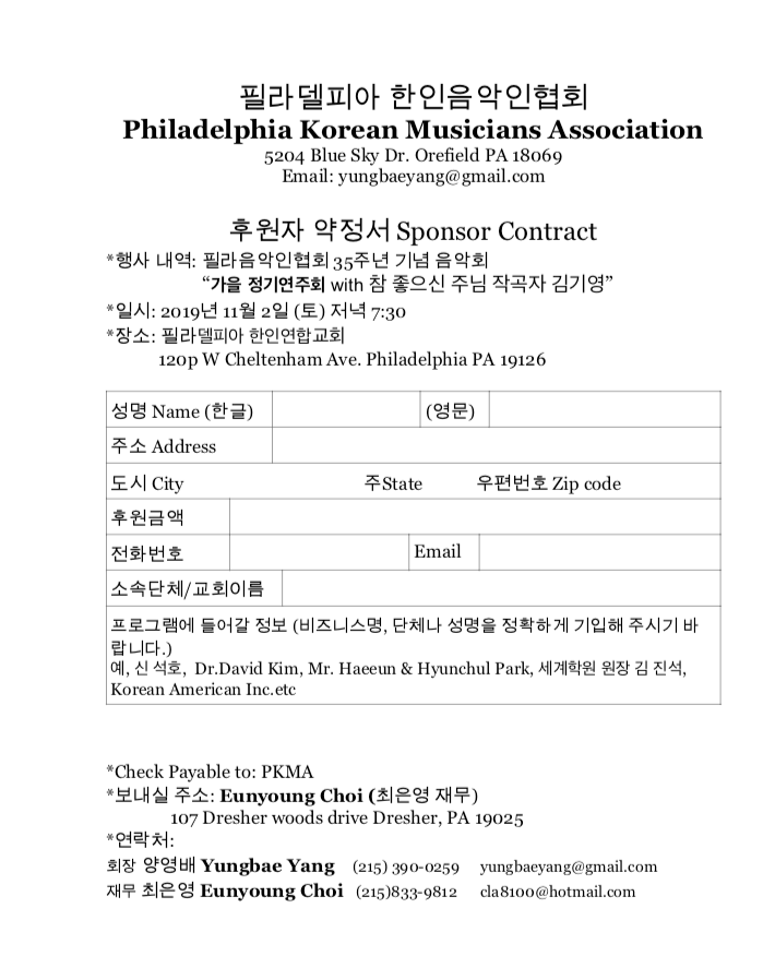 Philadelphia Korean Musicians Association